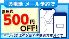 お電話・メール予約で500円OFF