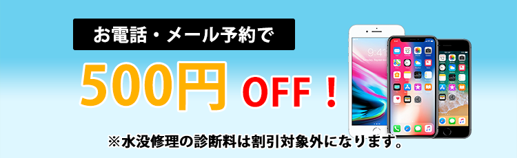 iPhone 修理 宝塚 西宮 伊丹