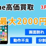 iPhone 修理 買取 宝塚 西宮 伊丹