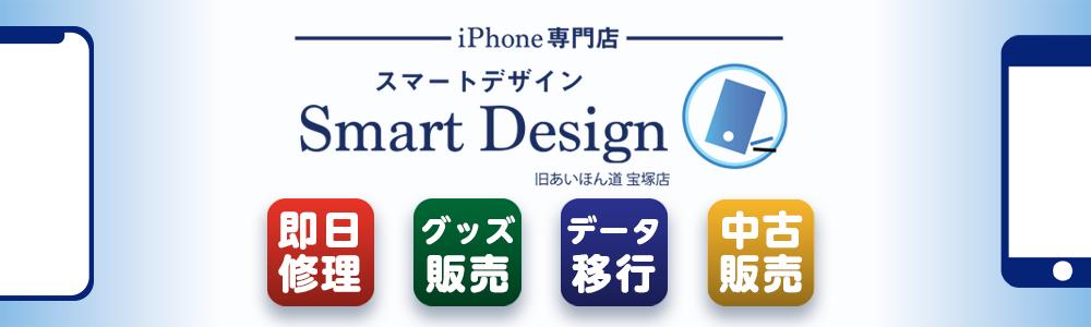 iPhone修理 宝塚 伊丹 西宮